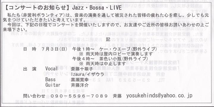 11.6.29ふれ交(低画質)