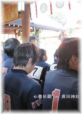 必勝祈願 廣田神社