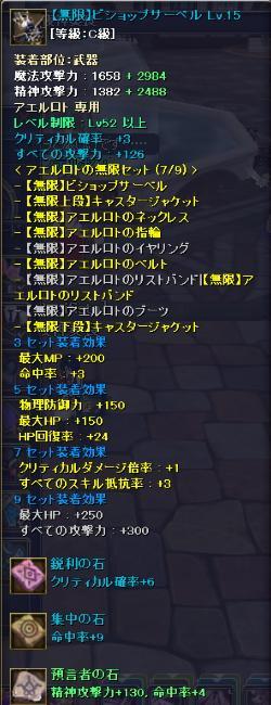 ロト無限+15