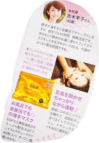 EGF&かたつむりエキス配合マスク