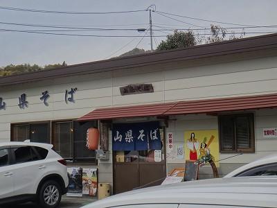 s-11:25山県そば