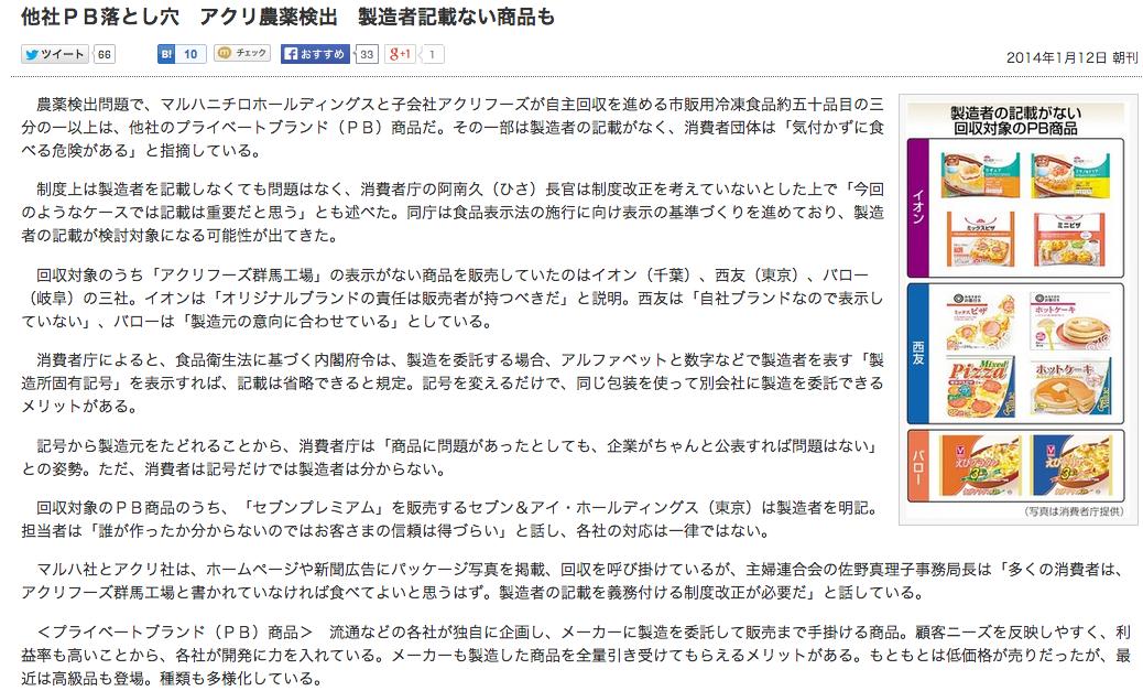 1401東京新聞