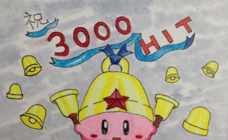 3000ヒット 記念イラスト
