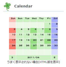 綺麗に並んだカレンダー