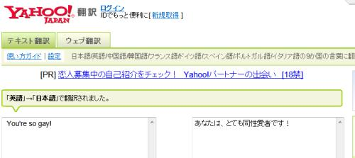 You're so gay! by yahoo
