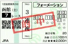 20110625函館7R的中