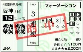 20110626阪神12R的中