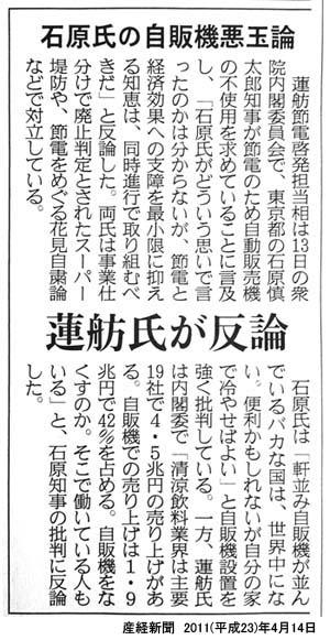 20110414産経新聞クリップ