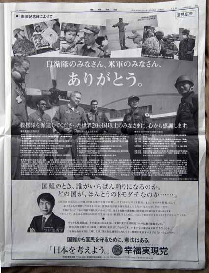20110503産経新聞意見広告 幸福実現党