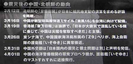 20110503産経新聞 幸福実現党アップ
