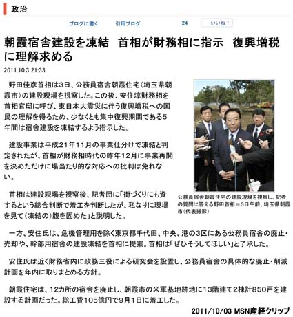 2011/10/03 MSN産経クリップ