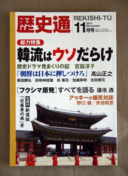 「歴史通」2011年11月号