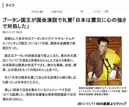 2011/11/17 ブータン ワンチュク国王の国会演説