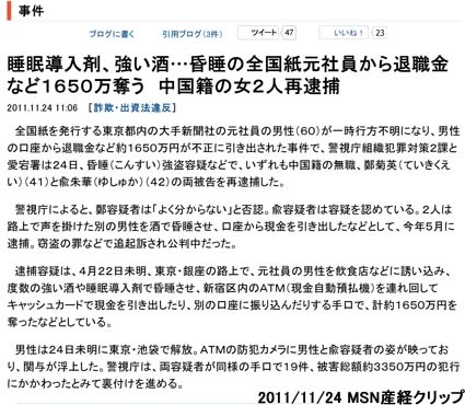 2011/11/24 MSN産経クリップ