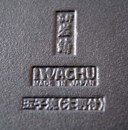 岩鋳 玉子焼き器 底面の鋳型印