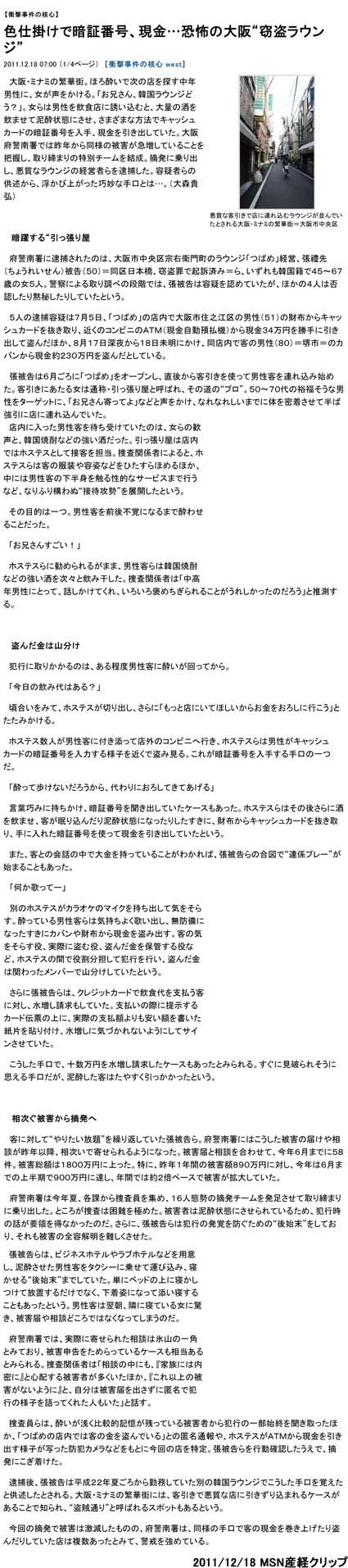 2011/12/18 MSN産経より