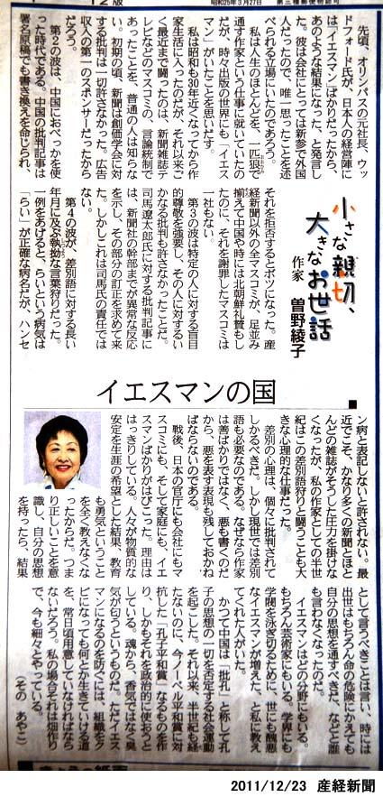 2011/12/23産経新聞「イエスマンの国」曽野綾子