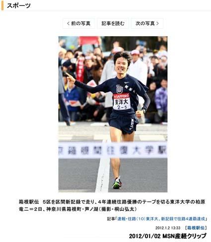 2012/01/02 MSN産経 箱根駅伝・往路