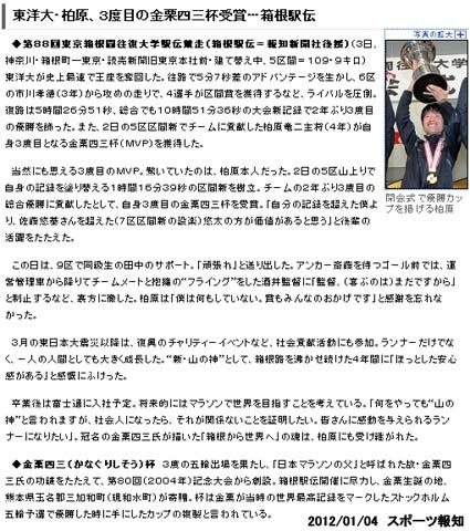 2012/01/04スポーツ報知クリップ