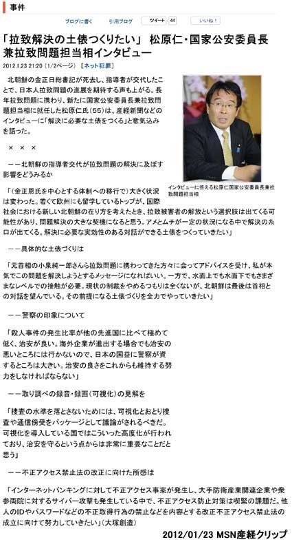 2012/01/23 MSN産経クリップ
