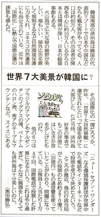 産経新聞2012/02/11