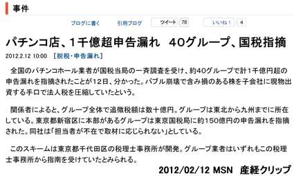 2012/02/12 MSN産経クリップ