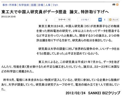 2012/02/24東京工業大でシナ人の捏造発覚