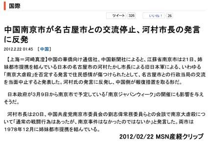 2012/02/22 MSN産経クリップ