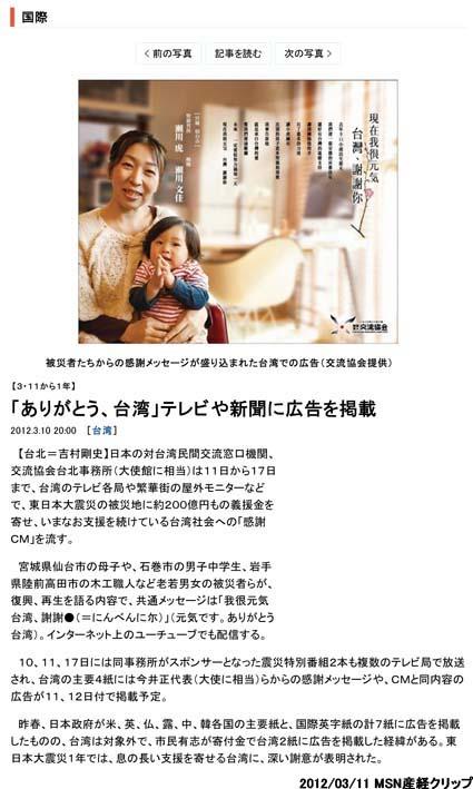 2012/03/11 MSN産経「ありがとう台灣」