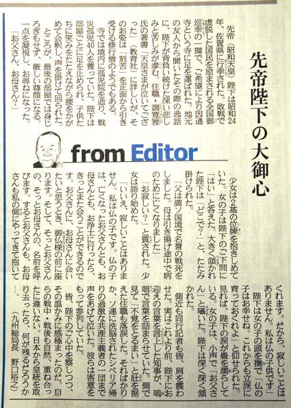 2012/05/02 産経新聞「from editor」紙面