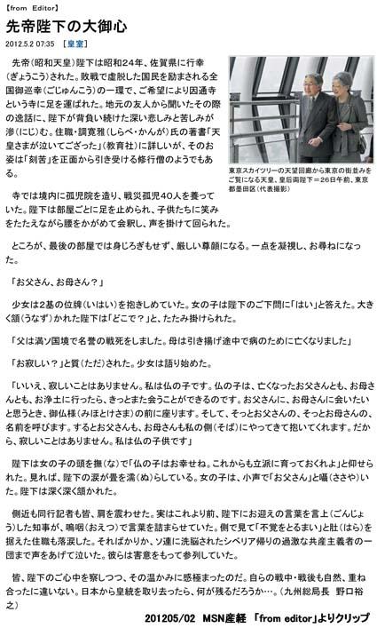 2012/05/02 MSN産経クリップ