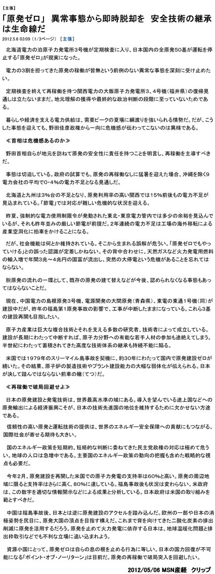 2012/05/06 MSN産経