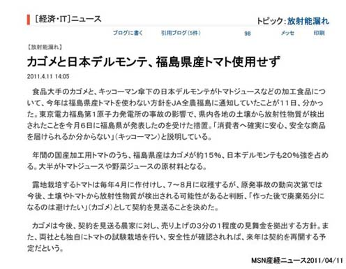 20110411 MSN産経ニュース・クリップ