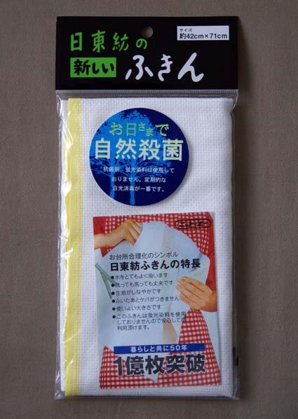 日東紡の新しいふきん パッケージ