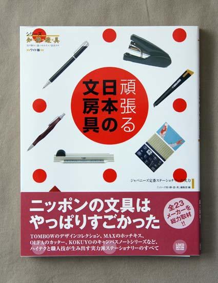 「頑張る日本の文房具」