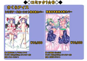 2012コミック1_さくらアイス販売リスト