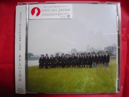 仙台市立八軒中学校吹奏楽・合唱部