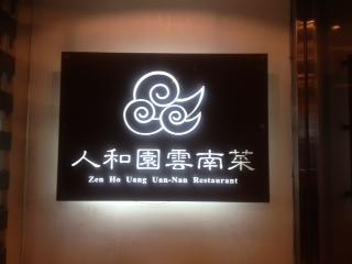 雲南料理1