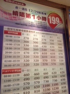 カラオケ料金表