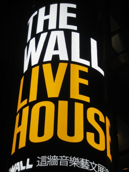 The WALL LIVE HOUSE1