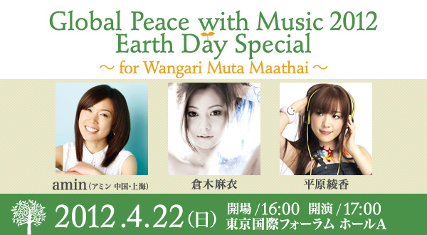 Global Peace with Music 2012
