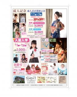 スタジオ・アイH26年2月広告B面