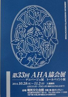 第33回AHA協会展
