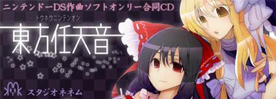 banner_ds10godo.jpg