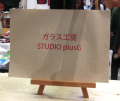 studio-plusg