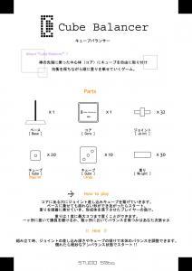 cube balancer2