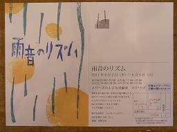 雨音のリズム展DM