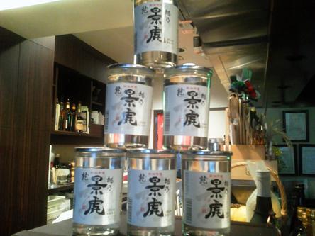 景虎ワンカップ2
