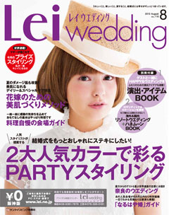 Lei wedding