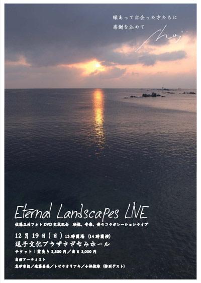 ETERNAL LANDSCAPES01